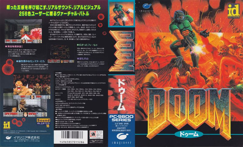 File:PC9800 Doom 3.5.jpg
